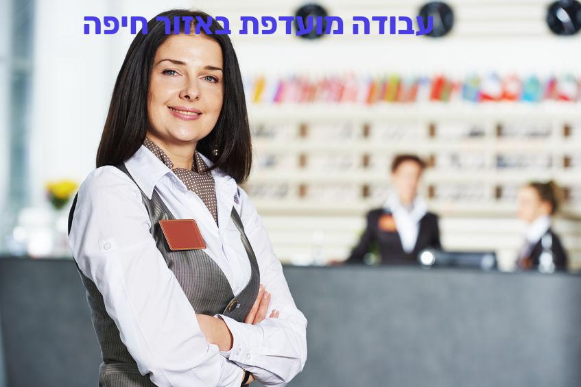 עבודה מועדפת באזור חיפה