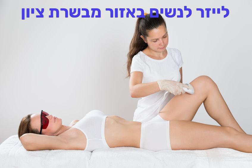 לייזר לנשים באזור מבשרת ציון