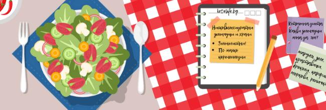 нисковъглехидратни зеленчуци при кето диета
