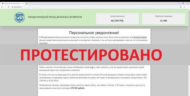 Международный фонд денежных возвратов, polosdon.ru