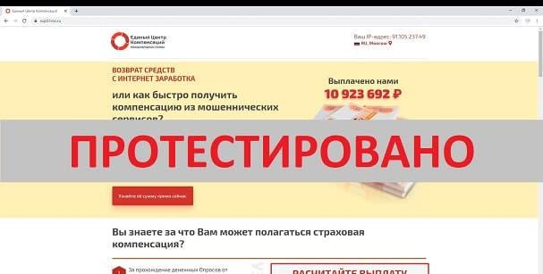 Единый Центр Компенсаций, ЕКЦ, rcpi51roc.ru