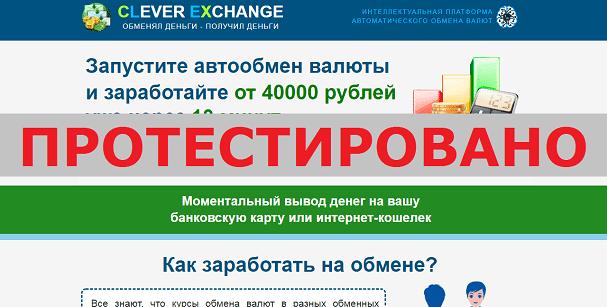 СLEVER EXCHANGE, gtvos.icu