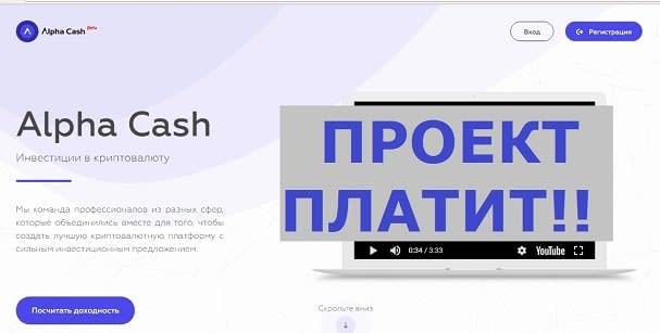 Alpha Cash c alpha-cash.com