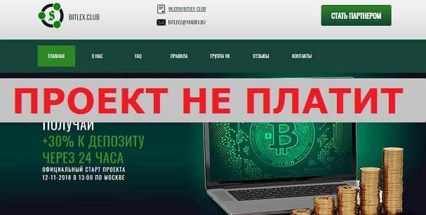 Инвестиционный-проект-BITLEX.CLUB_