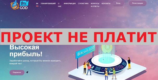 Инвестиционный проект Btc GOD, Gods of bitcoin trading с btc-god.cc