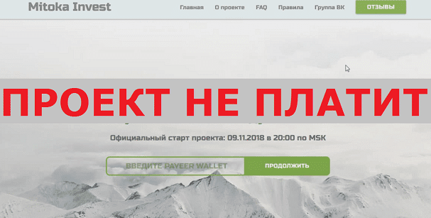 Инвестиционный проект MITOKA INVEST с mitokainvest.club