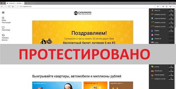 СУПЕРЛОТО, Первая национальная лотерея, superloto1.site