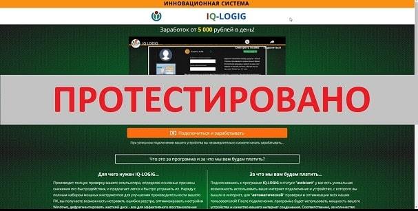 IQ LOGIG, Михаил Кузьменко, pay.iq-logig.ru