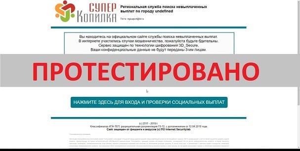Супер Копилка, proprosait.ru
