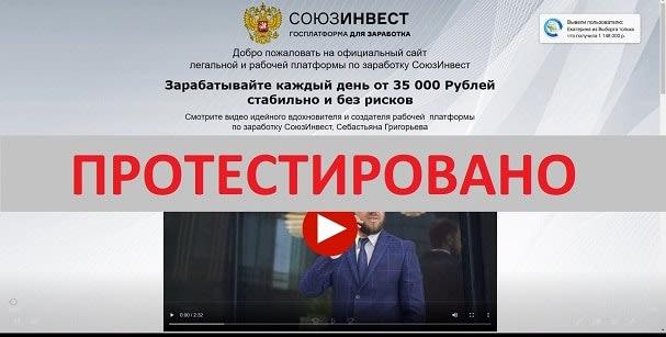 СОЮЗИНВЕСТ, Госплатформа для заработка, ablam.sute