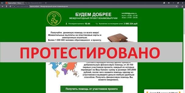 ХОРОШИЕ ЛЮДИ, Международный проект взаимовыручки с www-www.websitespecproek