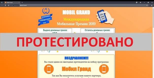 Mobil Grand, Международная мобильная премия 2018 с nsjoom.cf