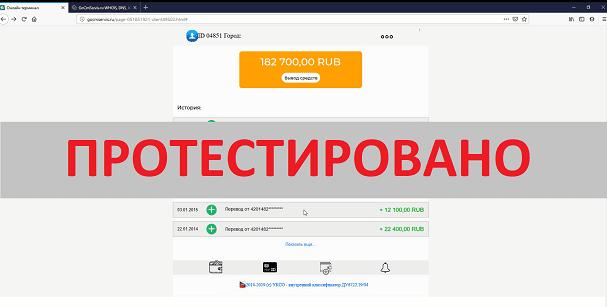 Онлайн терминал с gocmservis.ru