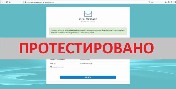 Служба операционных выплат с operating-payment-service.website