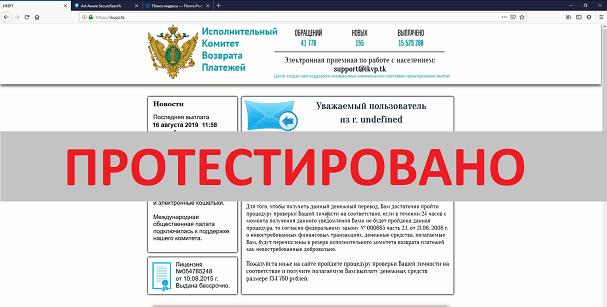 Исполнительный Комитет Возврата Платежей ИКВП c ikvpz.tk