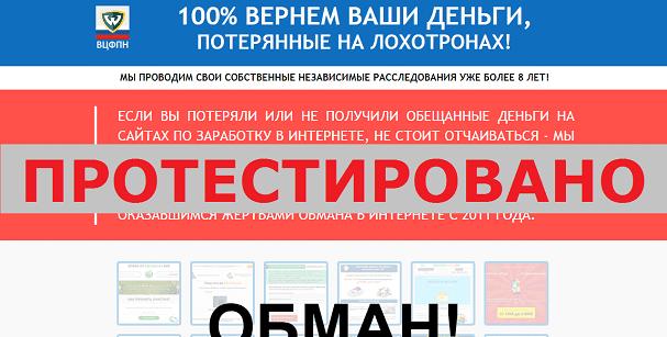 Независимый Центр Финансовой Поддержки Пользователей,ВЦПФВ, stoplohotron.com