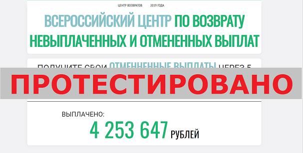 всероссийский центр по возврату невыплаченных и отмененных выплат,13skrpt.ru