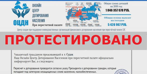 Онлайн Центр Дотирования Населения, ОЦДН, ekdp.tk