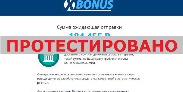 Сервис X-Bonus, xbonusx.top