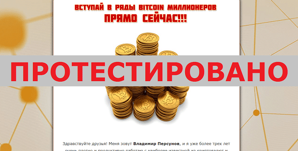 Курс Биткоин Революция 2018, Владимир Персунов с bitcoin2.cf