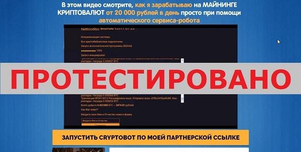Артем Савельев на saveljev-artemiy.ru и его рекомендация для заработка в сервисе КриптоБот BitDroid v2017.07.22 на сайте crypto-bot.xyz