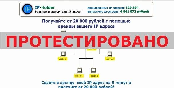 ip-holder.ru отзыв