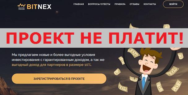 Bitnex-bitnex.biz_