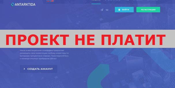 Инвестиционный-проект-ANTARKTIDA-antarktida.biz_