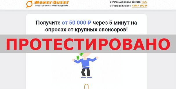 Опрос с денежным вознаграждением Money Quest, money-quest.host