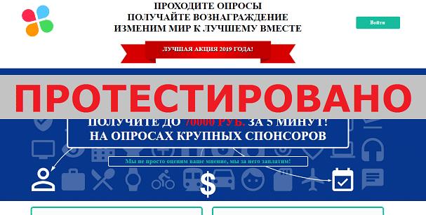 До 70000 руб. за 5 минут на опросах крупных спонсоров, anketka.site