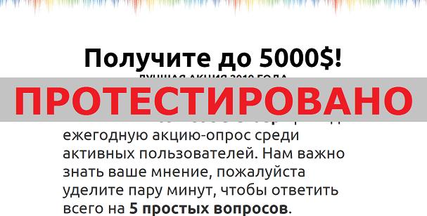 Акция Активный пользователь, Internet 5G Group, clicksitepay.site