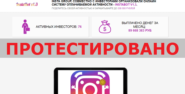 INSTA GROUP, INSTABOT V1.3, emailhelp.ru