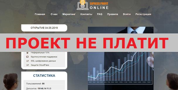 Инвестиционный-проект-Express-profit-online-express-profit-online.info_