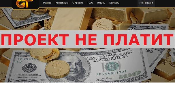 Инвестиционный проект GoldTrade, ИП Яковлев Кирилл Сергеевич, goldtrade2019.me