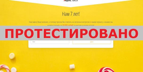Опрос от Яндекс Такси, otvetnavopros.ru.com