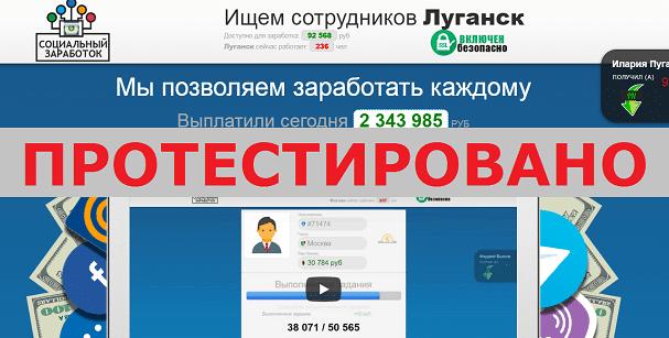 ЗАО Социальный Заработок, social-earnings.works