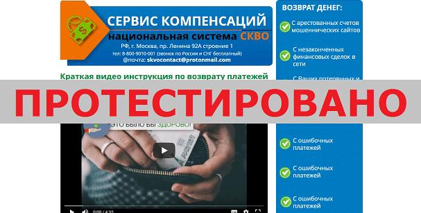 Сервис компенсаций, Национальная система СКВО, deduja.xyz