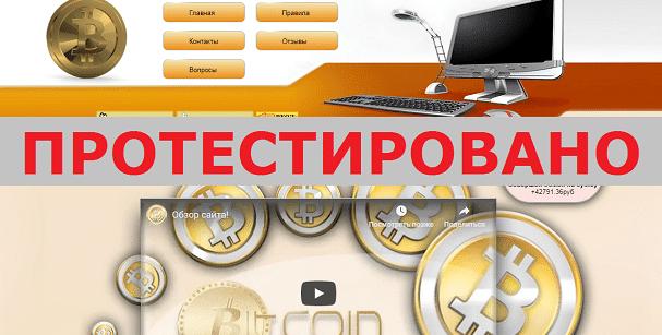 Bitcoin Broker, obmentime.ru
