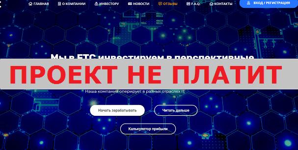 Инвестиционный-проект-FTC-Future-Technologies-Company-ftc.vin_