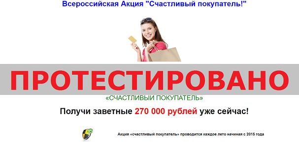 Всероссийская Акция Счастливый покупатель!, hpbr.xyz