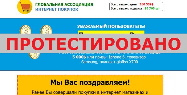 Глобальная Ассоциация интернет покупок, w-global-associations.ru