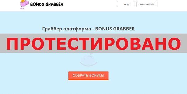 BONUS GRABBER, Граббер, bgplatform.ga
