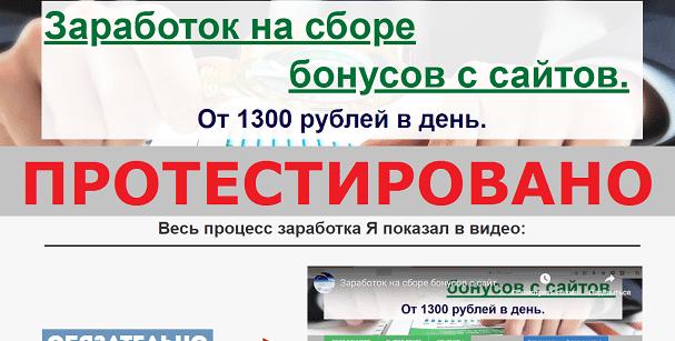 Заработок на сборе бонусов с сайтов, Евгений Романович Каверзин с rosecoflot.ru