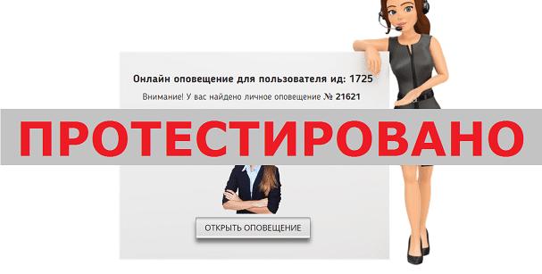 Онлайн оповещение для пользователя ид 1725 на socionoprosnik999sites.proxxy.ru