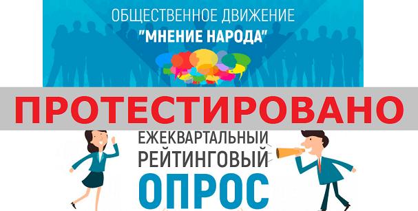Общественное движение Мнение народа, Ежеквартальный рейтинговый опрос Золотой лев с people-opros.ru