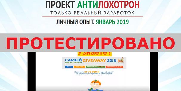 Проект АнтиЛохотрон, Юрий Соломин, AltBlock с solominblog2.space и altblock2.space