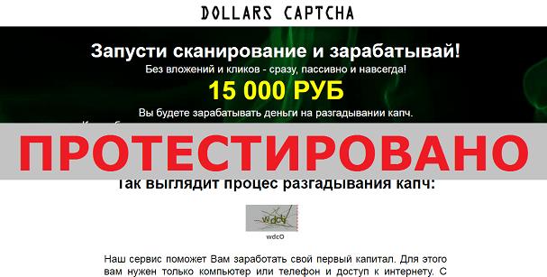 Сервис Dollars Captcha с workbest.info
