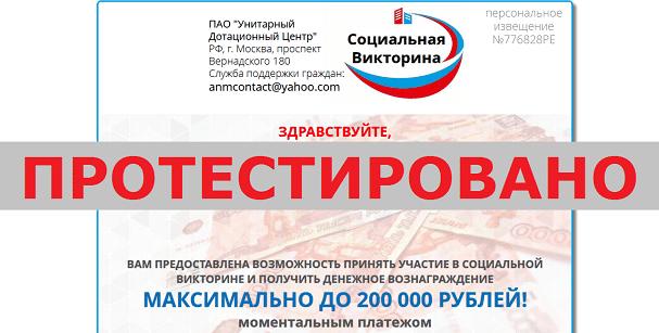 ПАО Унитарный Дотационный Центр, Социальная викторина с cevedoo.liv
