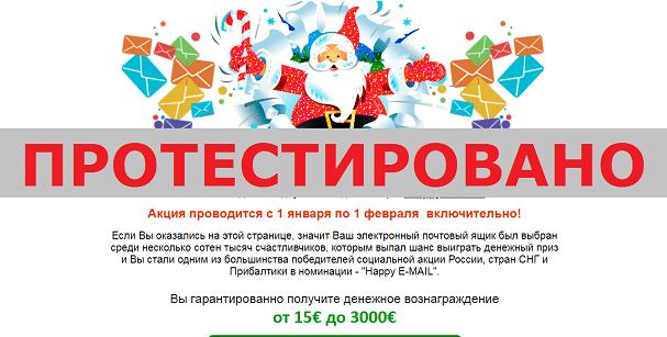 Компания Mail Giveaway и акция Happy E-MAIL с push-vol.ru