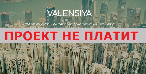 Инвестиционный-проект-VALENSIYA-с-valensiya.fun_